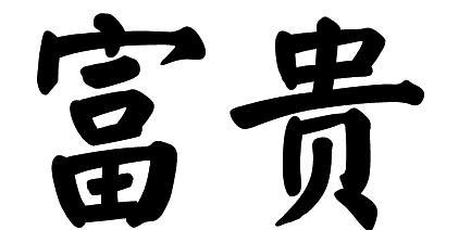 楷书神字怎么写啊(最好是颜体)图片