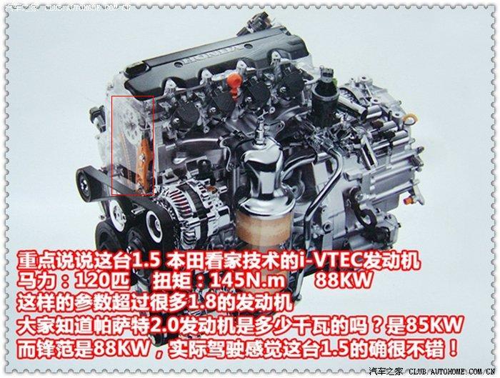 锋范1.5发动机的正时传动是皮带还是链条图片