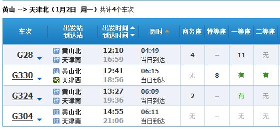 黄山到天津火车