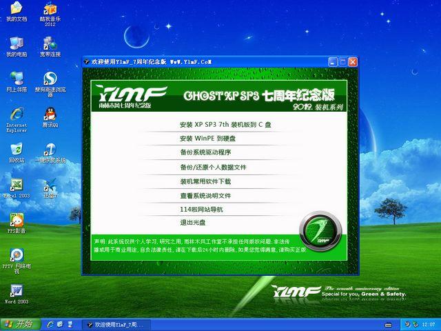 xp系统装了雨林木风win7系统进不了桌面卡在下面图片的位置,已经完全