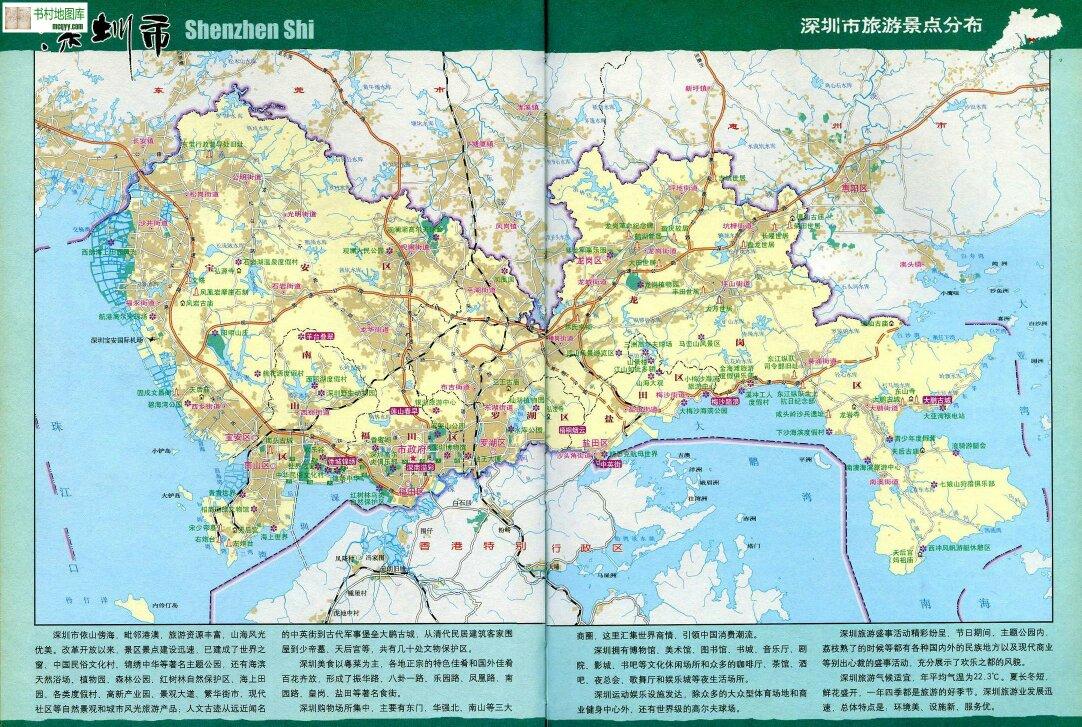 深圳地图旅游景点大全