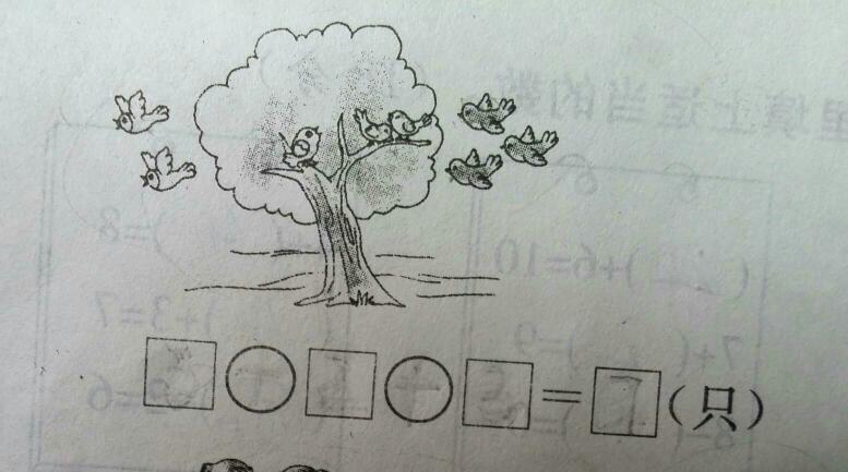 请问,这看图写算式怎么算?图片