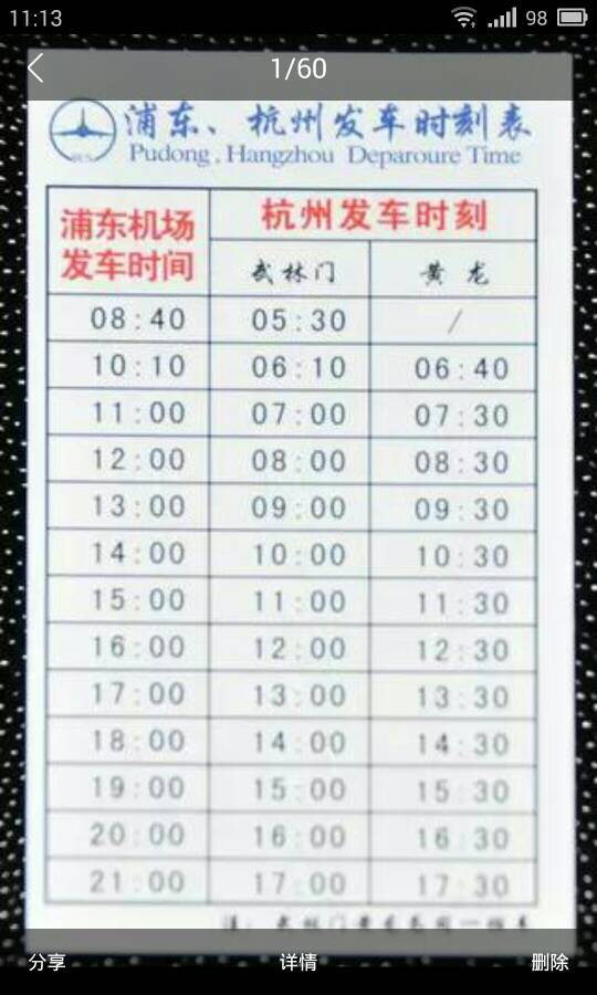 去浦东机场大巴时刻表