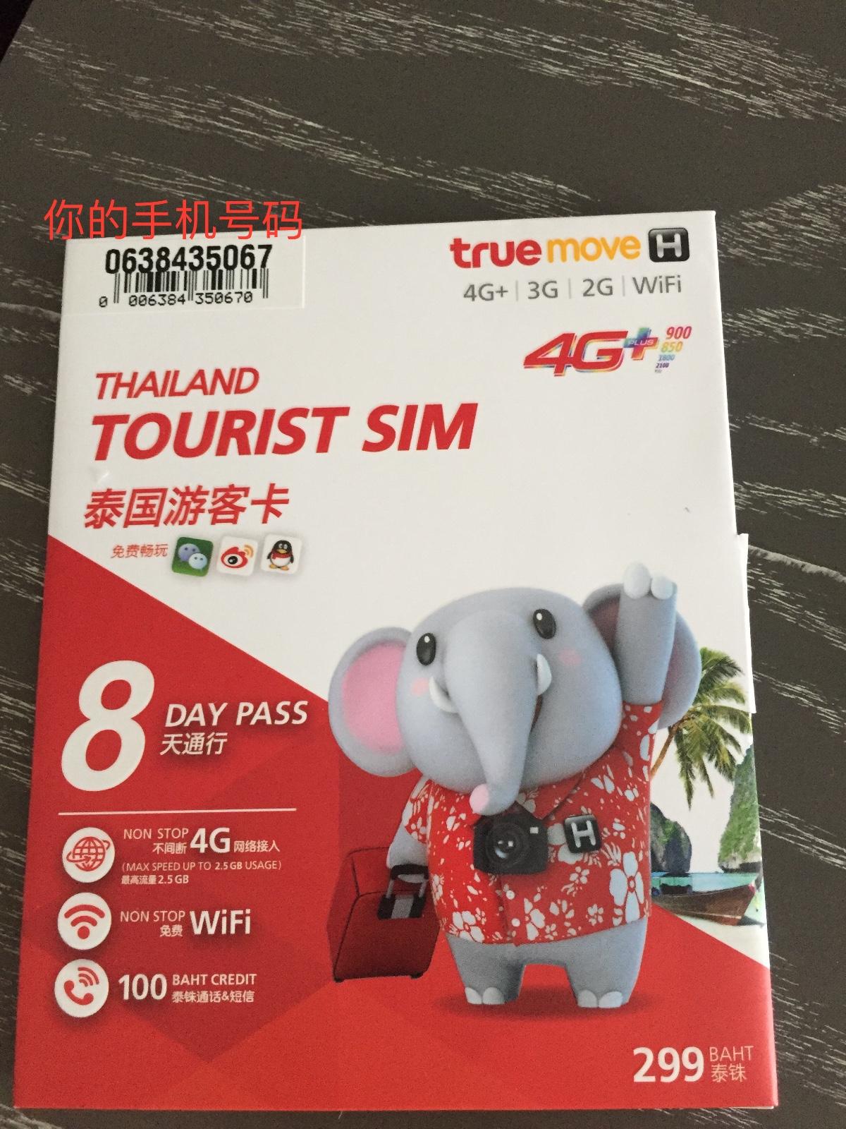 在曼谷机场买电话卡