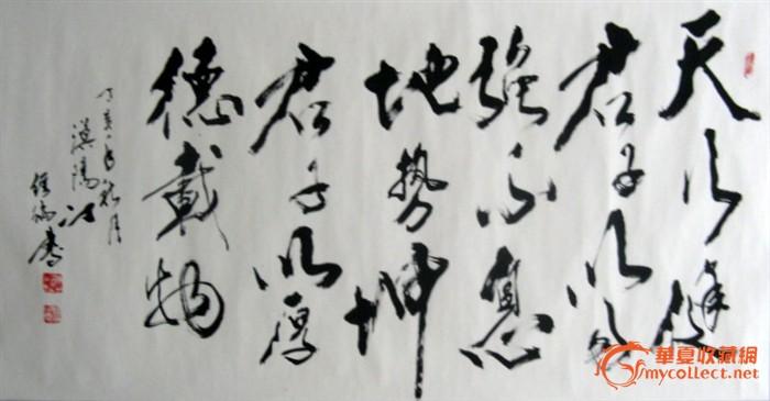 在中国书法家学会网上没有找到中国名字图片