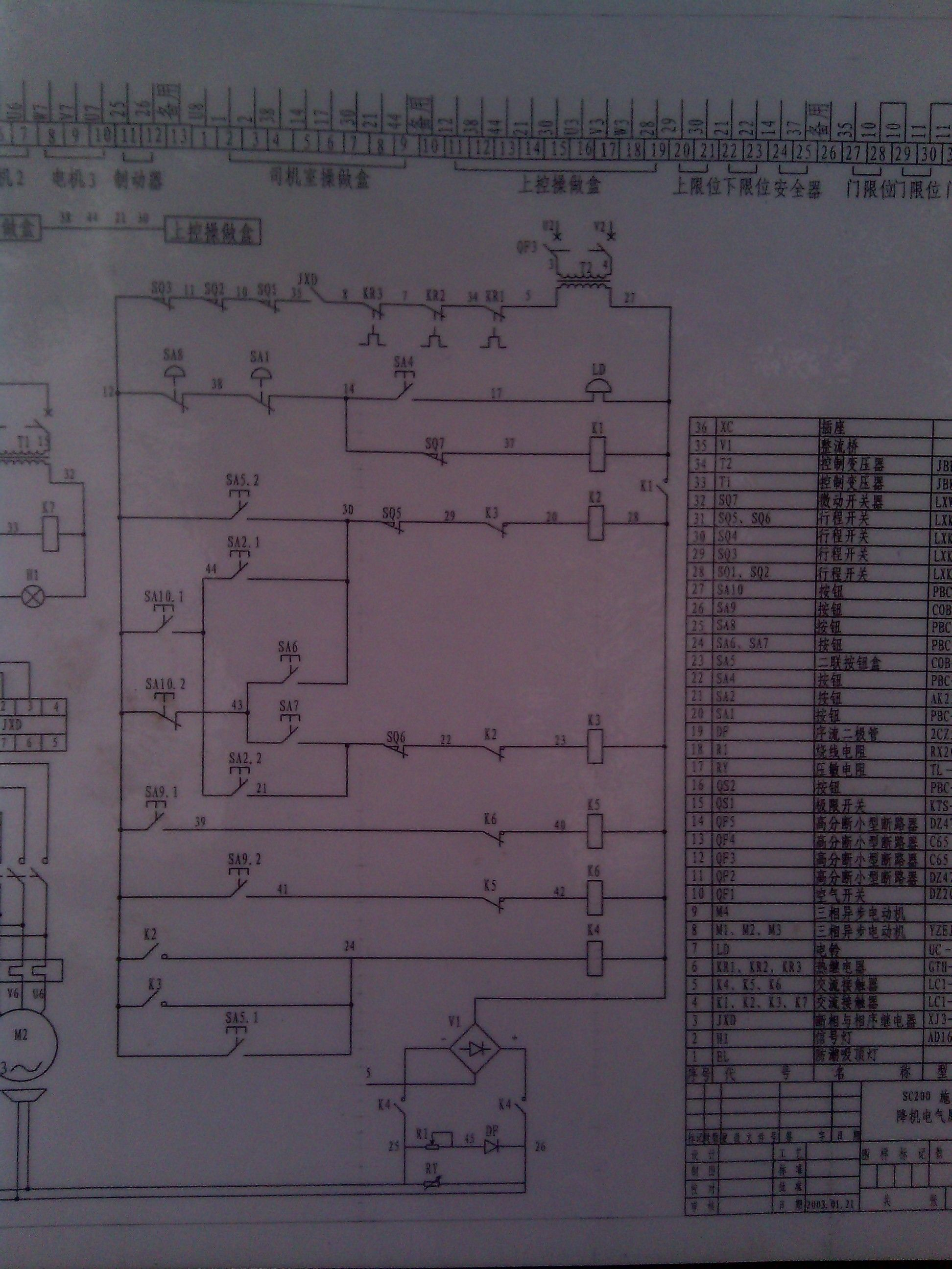 电动机配电柜线路图 有图的能给发个图吧高清图片