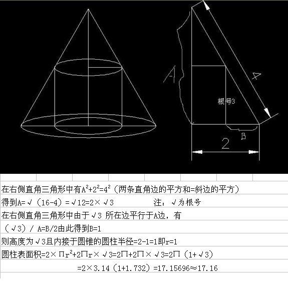 容器内装有液体也提到体积是圆柱体体积的4分之3将液体倒入棱长2图片