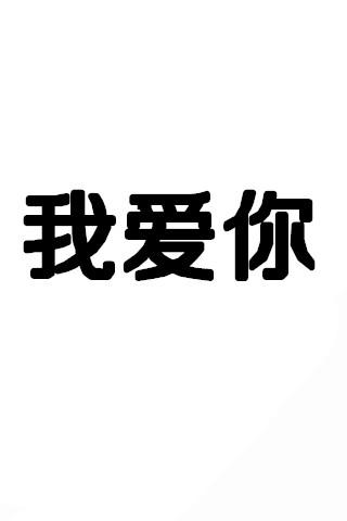 兽人老公我爱你_苹果5手机qq聊天背景图 求白底黑字我爱你 谢谢