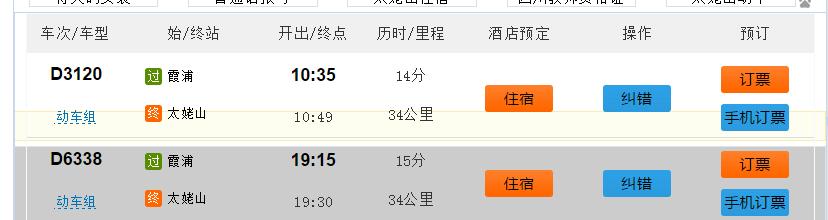 太姥山到霞浦汽车