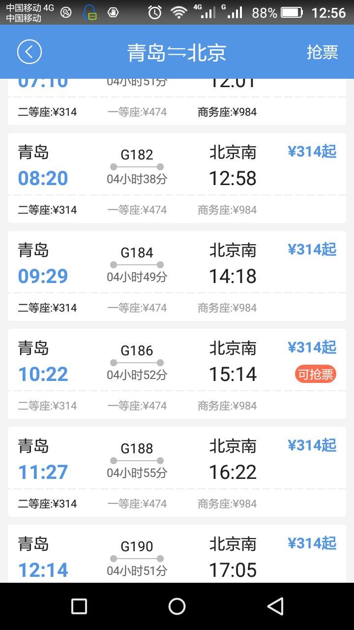 青岛去北京团价多少钱