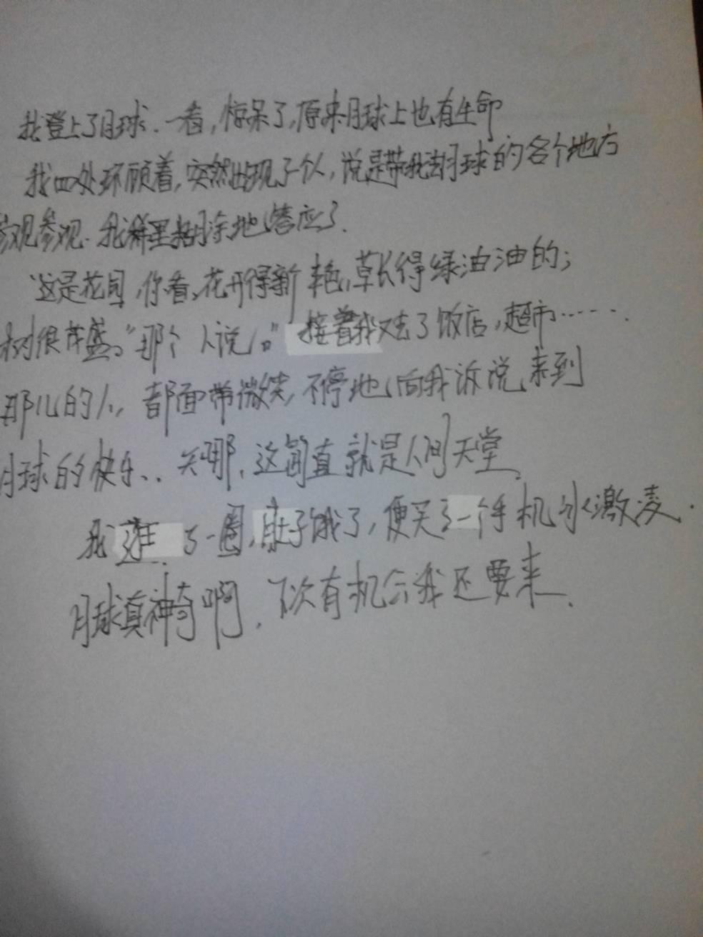急急急!写最近按照的新闻,初中生新闻的.要发生体裁的水平写.中学第北京初中部五图片