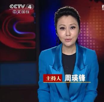 央视 中文国际 早上8点多的新闻女主持人