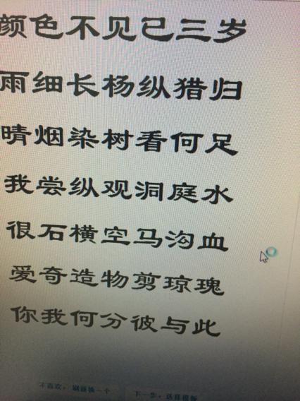 我爱你艳芝 帮忙写一首藏头诗.