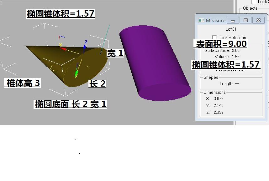 椭圆锥的表面积和椭圆柱的表面积怎么计算?(858x579,90k)-椭圆面图片