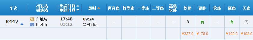 广州至井冈山飞机