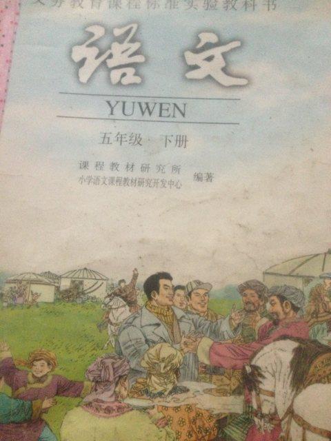 这是人教版的书,还是苏教版的书?图片