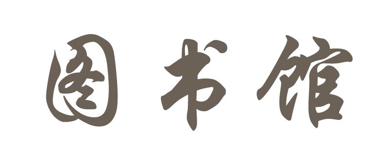 图书馆三个字的行楷字体怎么写图片