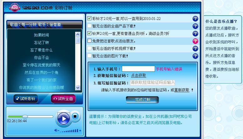 12530中国移动彩铃_中国移动彩铃网官网