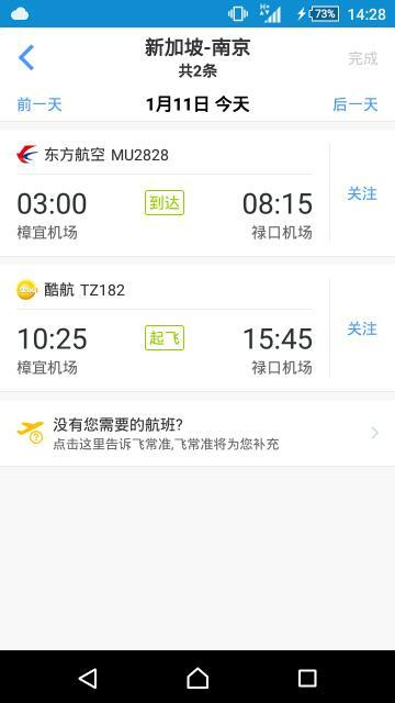 新加坡飞南京航班查询
