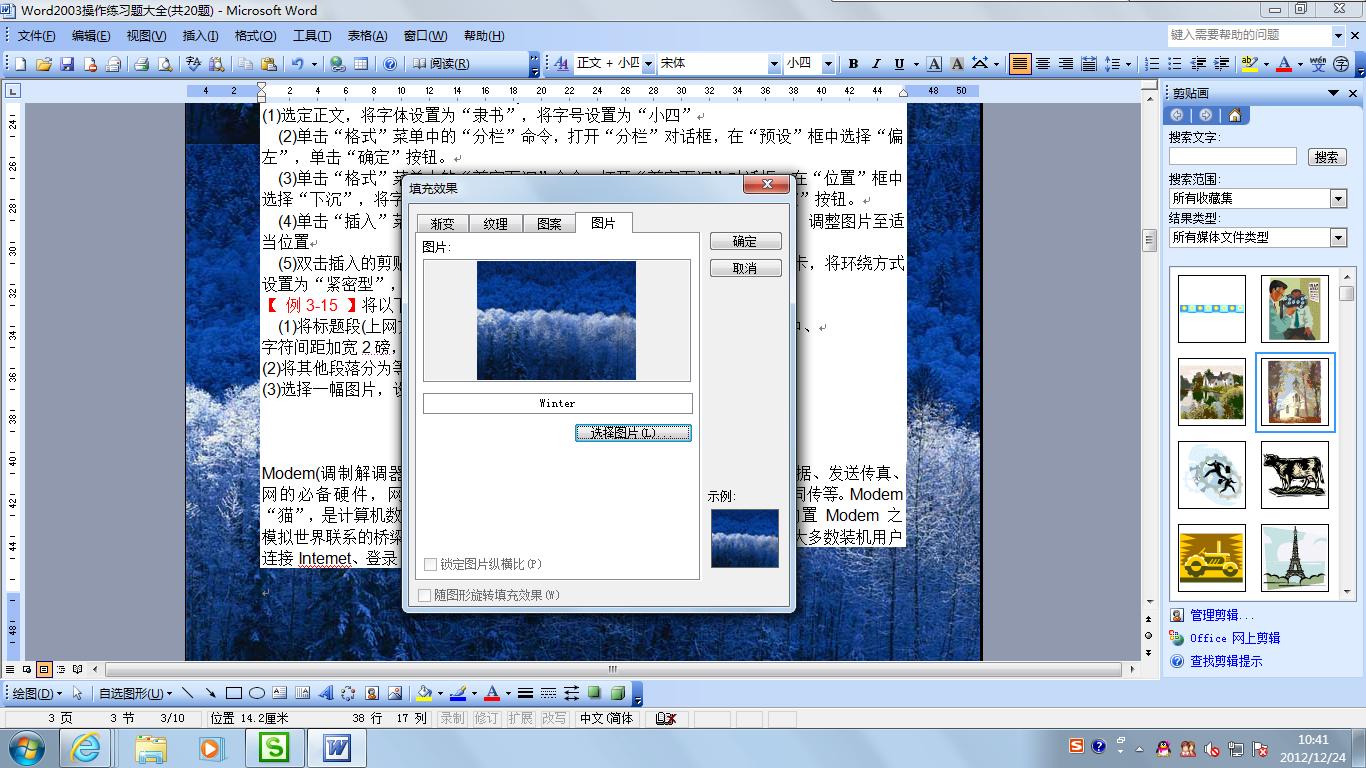 图片 文档怎样插入背景图片 如何将word文档中的图片 .图片