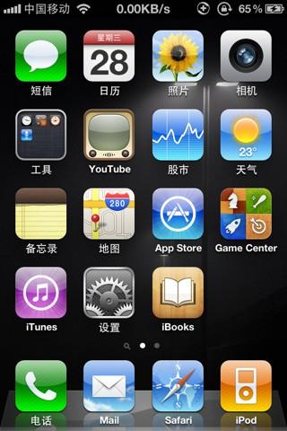 iphone4怎么改运营商图标 苹果手机越狱了怎么改运营商图标图片