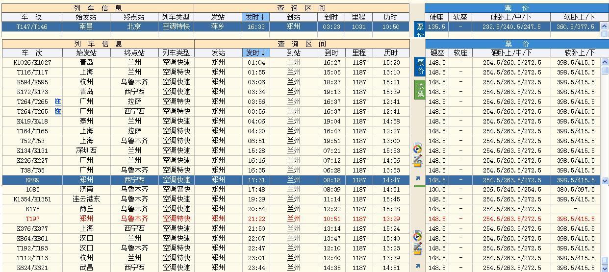 座k889(郑州-西宁)1