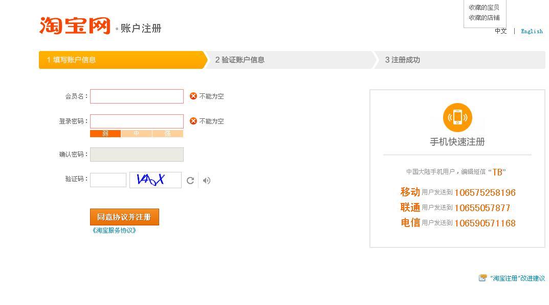 为什么用qq邮箱注册淘宝的时候刚填好就显示申请已过期,请重新注册
