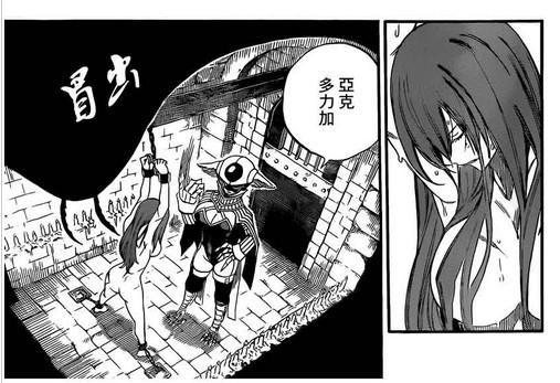 关上最后的门吧漫画_妖精的尾巴漫画画到哪了
