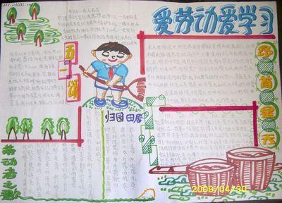 四年级下册a4纸手抄报我的暑假英语图片