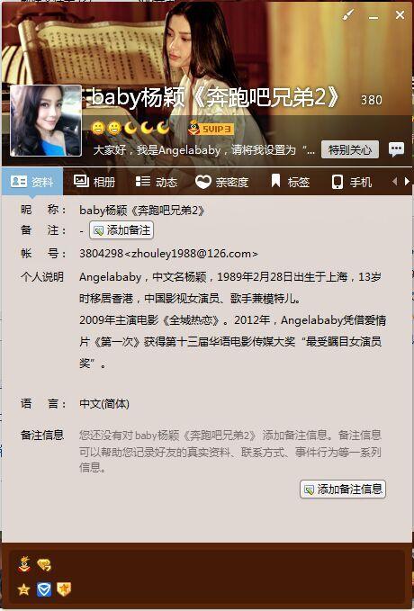 qq2011���,yi%�)�櫺�_杨颖的真的qq
