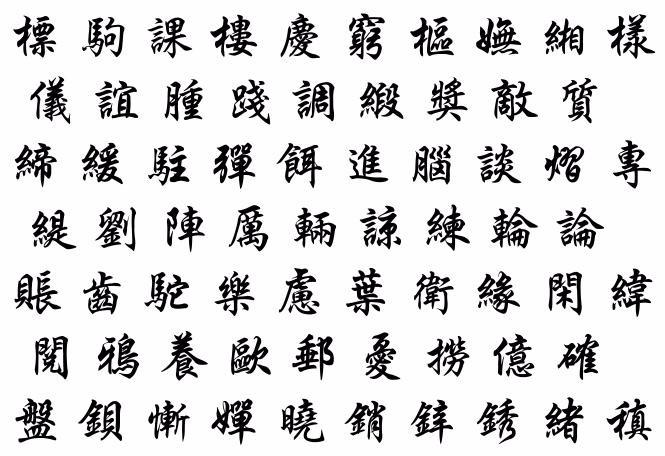 15画繁体字寓意好的字图片