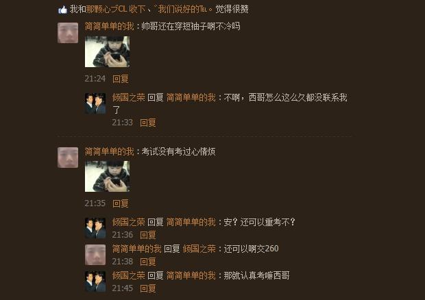 QQ空间发的说说(4)