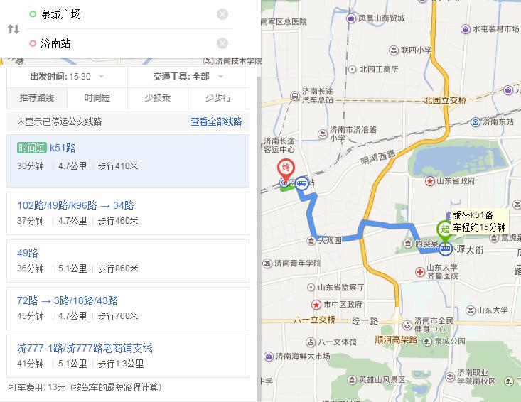 济南站怎么去泉城广场