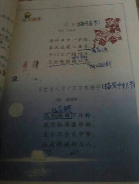 人教版六年级下册语文书第一,二单元词语盘点日积月累图片