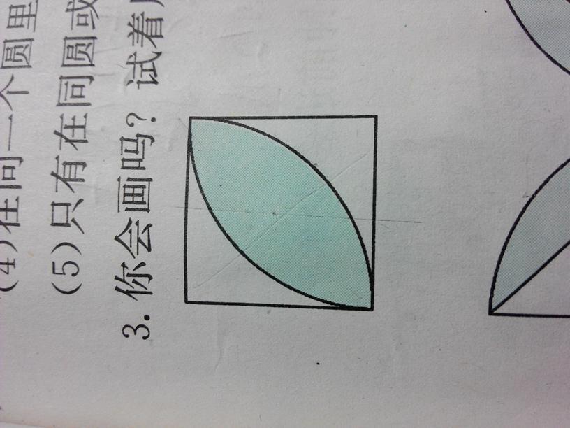 如果用圆规画一个直径是八厘米的圆,圆规的两脚间的距离应该是多少图片