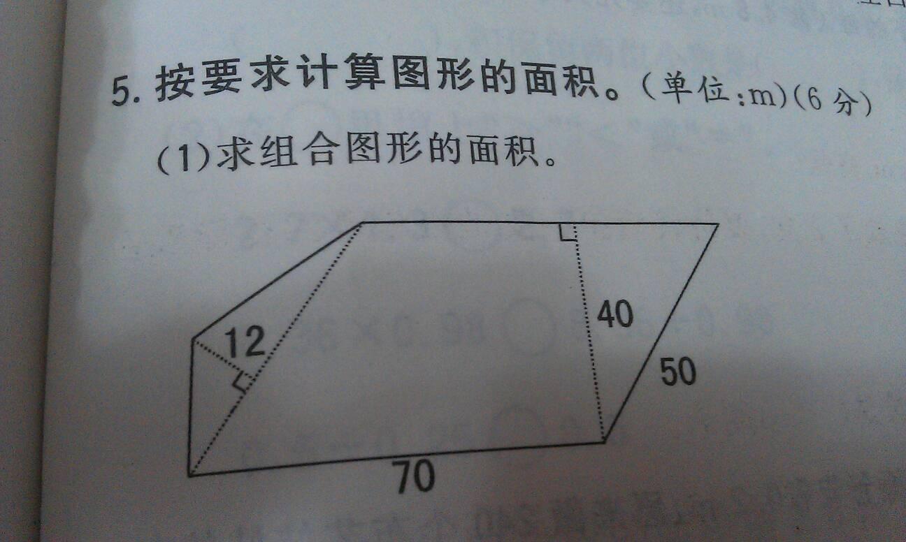 求主合同和图形的面积怎么求列公式图片