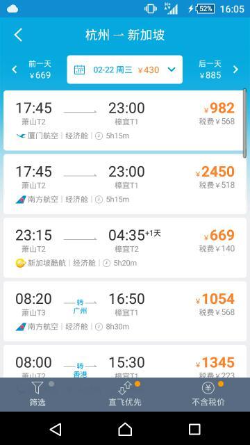 杭州新加坡机票