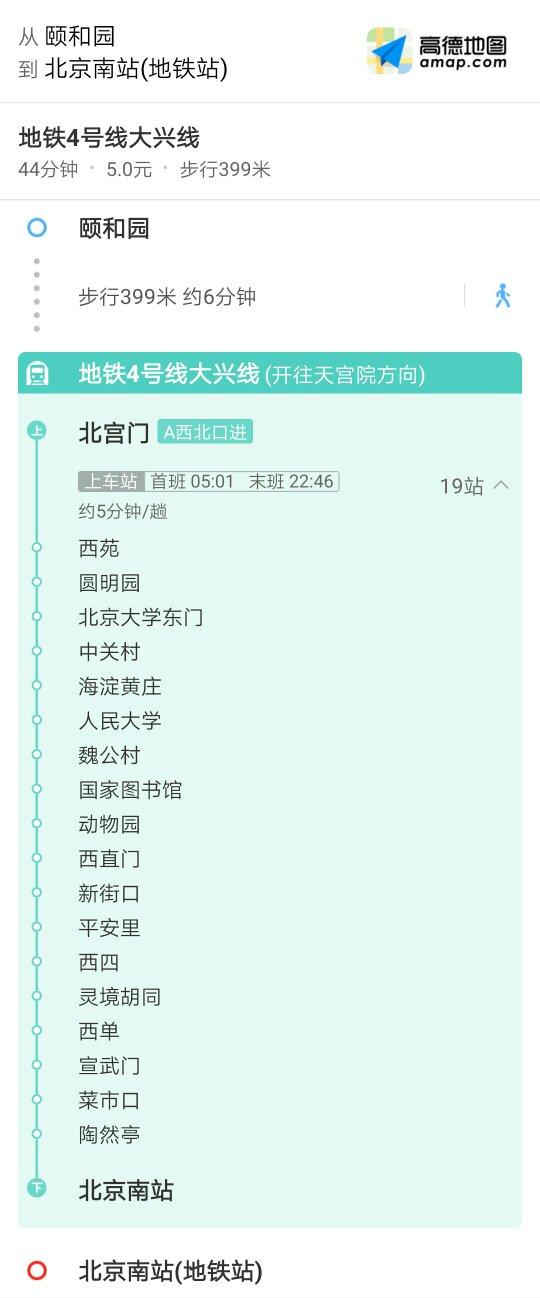 北京南到颐和园地铁