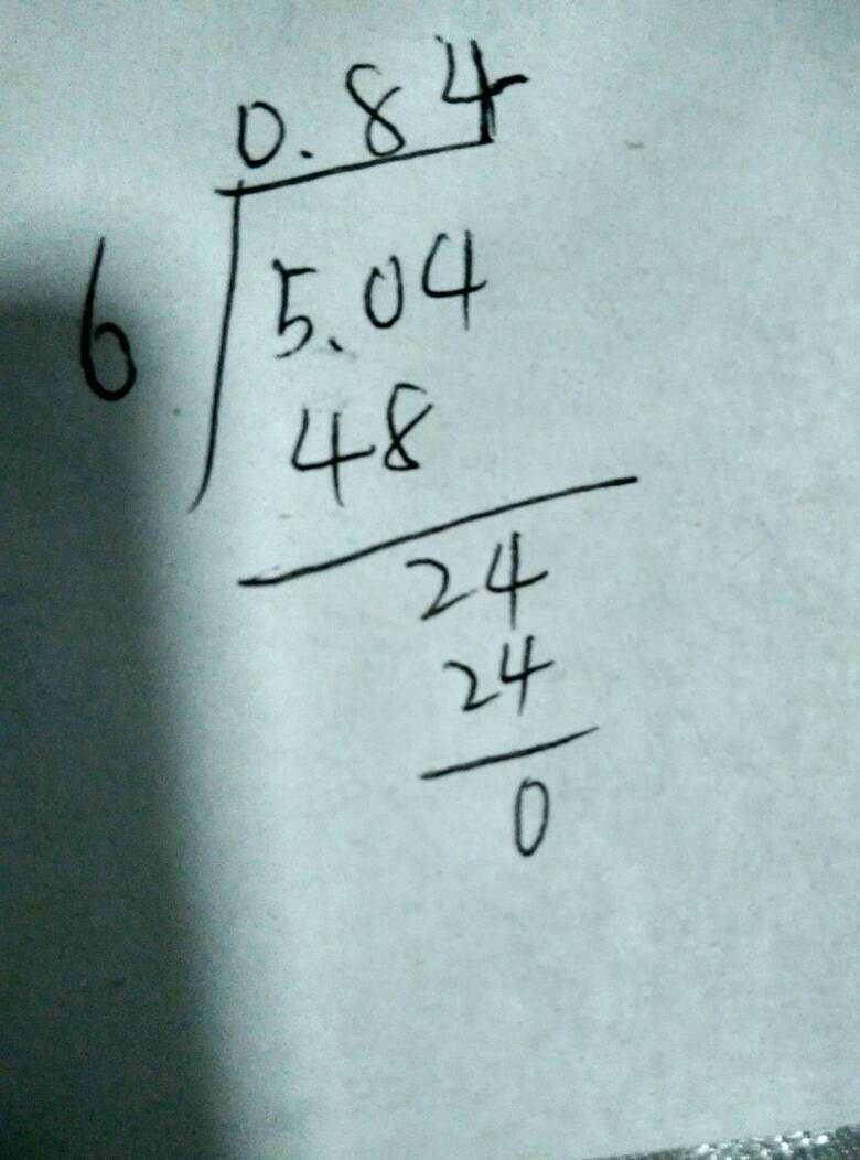 5.04÷6的竖式