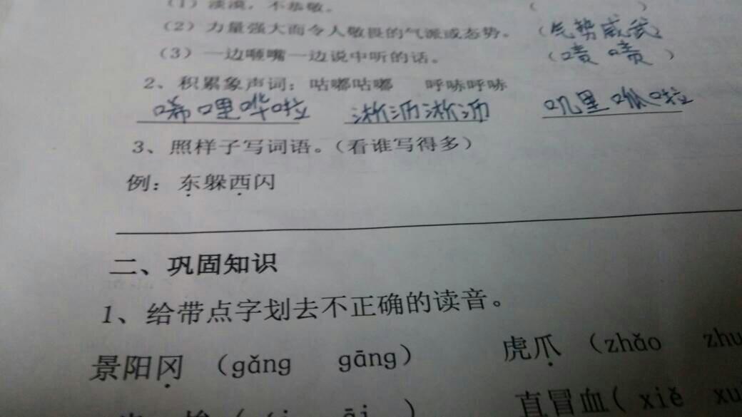 12一二是反义词的四字词语,第一个字和第二个是反义词图片
