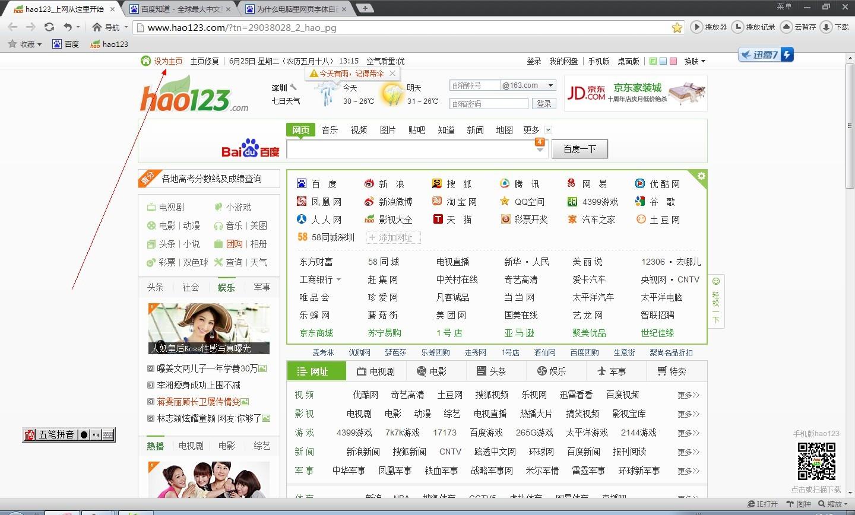 好123.com网址com网址之家_hao123.