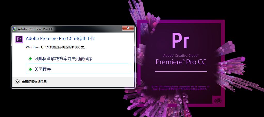 pr5.5和pr6都出现了 刚开开就弹出停止工作对话框图片