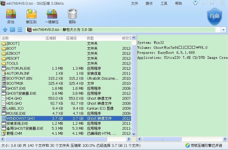 下载了win7 64位旗舰版 ghost系统压缩包,是iso格式的,求教怎么安装图片