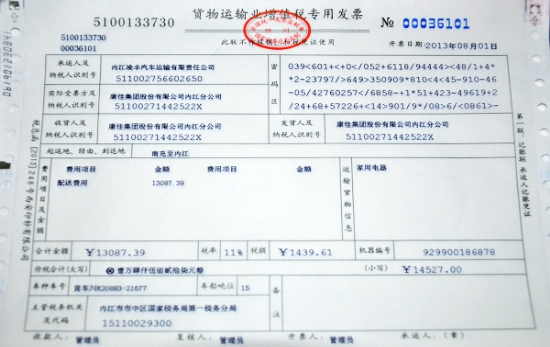 取得货物运输业增值税专用发票,税率为3%,运费100000
