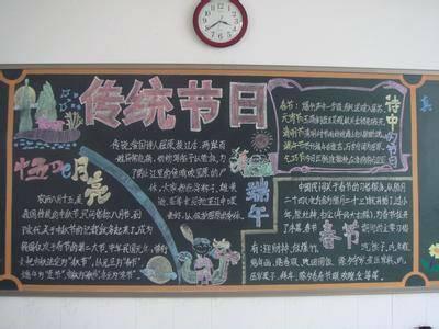 关于中秋节的黑板报要图图片