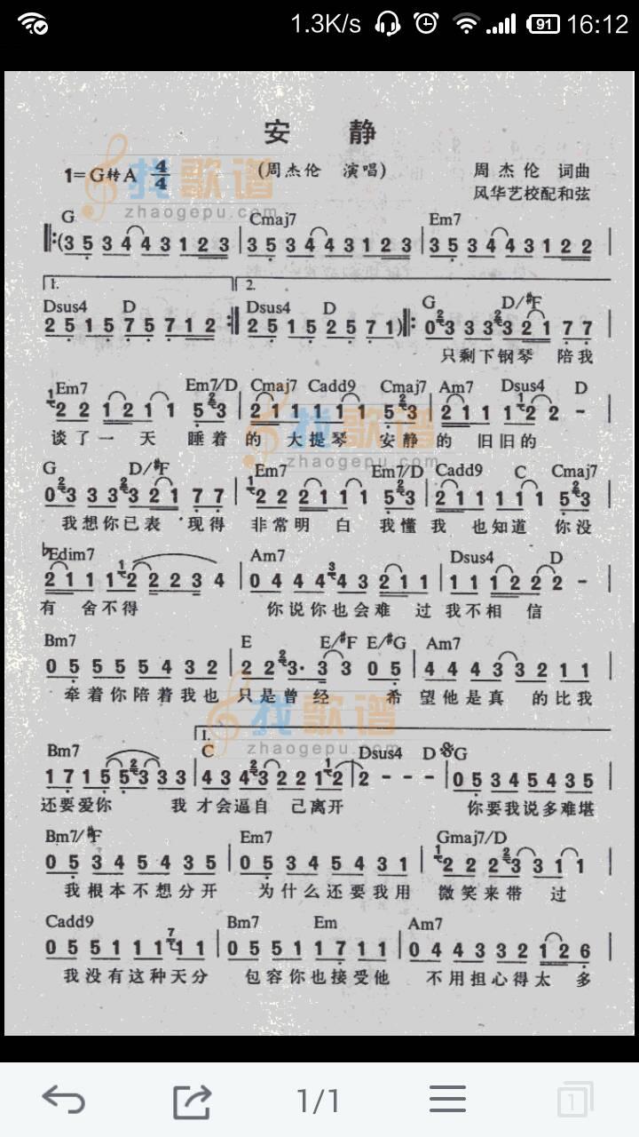 周杰伦安静的曲子简谱图片