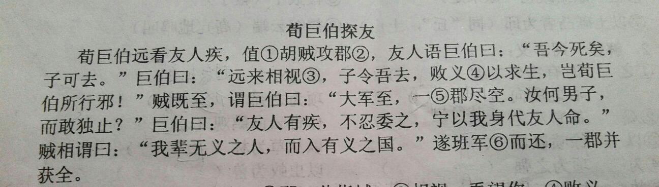 翻译古文意思_百度知道图片