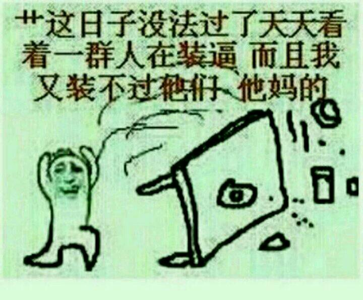 四川话搞笑表情 四川话微信表情 四川话搞笑图片
