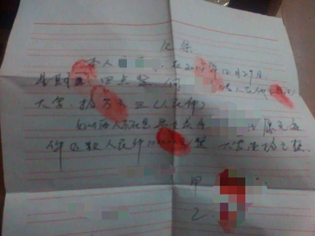 男女朋友在一起时签的欠条,格式不正确可按了手印.图片
