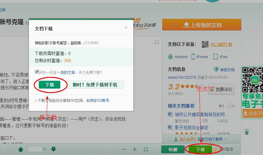 如何将百度文库中的ppt 下载到电脑桌面?图片